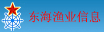 东海渔业信息网