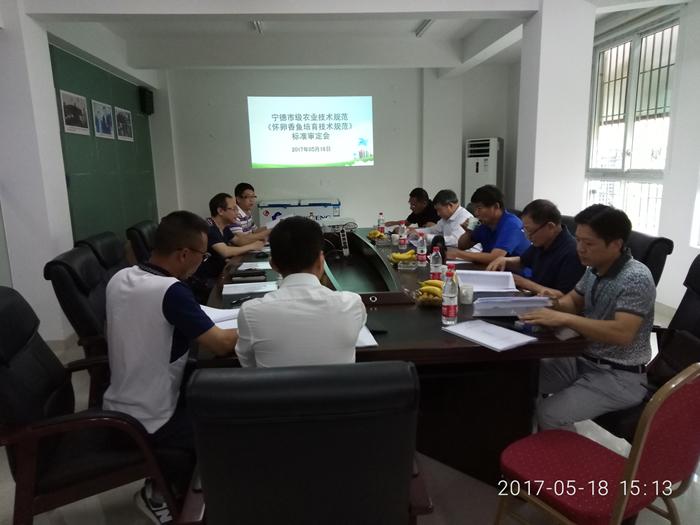 《怀卵香鱼培育技术规范》通过审定