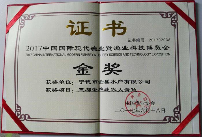 我市水产在中国国际现代渔业暨渔业科技博览会(合肥)喜获丰收