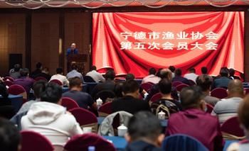 热博rb88渔业协会第五次会员大会召开